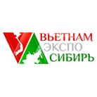 Вьетнам-Экспо-Сибирь