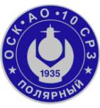 логотип 10 ордена Трудового Красного Знамени судоремонтный завод, г. Полярный