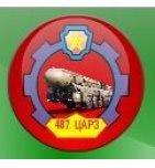 логотип 487 Центральный авторемонтный завод, Алкино