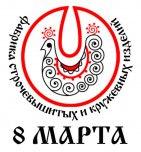 логотип Фабрика вышивки «8 Марта», г. Киров