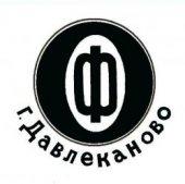 логотип Давлекановская обувная фабрика, г. Давлеканово