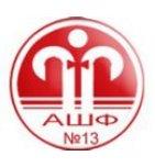 логотип Азовская швейная фабрика № 13, г. Азов