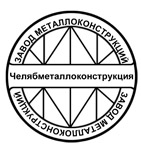 логотип Завод металлоконструкций «Челябметаллоконструкция», Челябинск