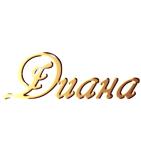 логотип Меховая фабрика Диана, Кисловодск