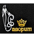 логотип Меховая фабрика Фаворит, г. Пятигорск