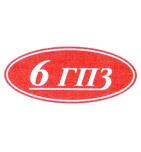 логотип Шестой государственный подшипниковый завод, г. Челябинск