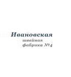 логотип Ивановская швейная фабрика № 4, г. Иваново