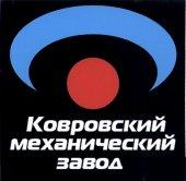 логотип Ковровский механический завод, Ковров