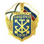 логотип Завод «Кризо», г. Гатчина