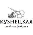 логотип Кузнецкая швейная фабрика, г. Кузнецк