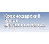 логотип Краснодарский завод металлоизделий, г. Краснодар