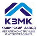 Каширский завод металлоконструкций и котлостроения