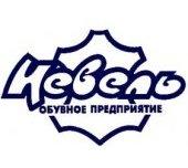 логотип Невельская обувная фабрика, Невель