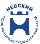 логотип Невский судостроительно-судоремонтный завод, Шлиссельбург