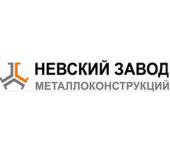 логотип Невский завод металлоконструкций, Санкт-Петербург