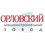 логотип Орловский машиностроительный завод, г. Орел