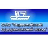 логотип Первомайский судоремонтный завод, г. Астрахань