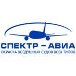 логотип Спектр-Авиа, г. Ульяновск