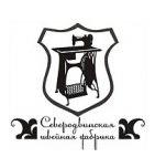 логотип Северодвинская швейная фабрика, г. Северодвинск