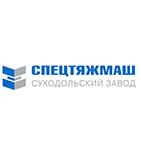 логотип Суходольский завод специального тяжелого машиностроения, ст. Суходол