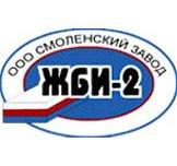 логотип Смоленский завод ЖБИ-2, г. Смоленск