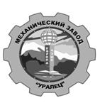 логотип Механический завод «Уралец», г. Нижний Тагил