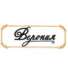 логотип Меховая фабрика Верония, г. Георгиевск