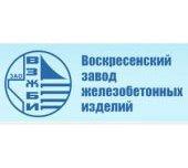 логотип Воскресенский завод железобетонных изделий, д. Ратмирово