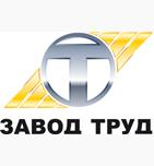 логотип Завод Труд, Нижний Новгород