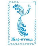 логотип Фабрика трикотажа «Жар-птица», г. Пермь